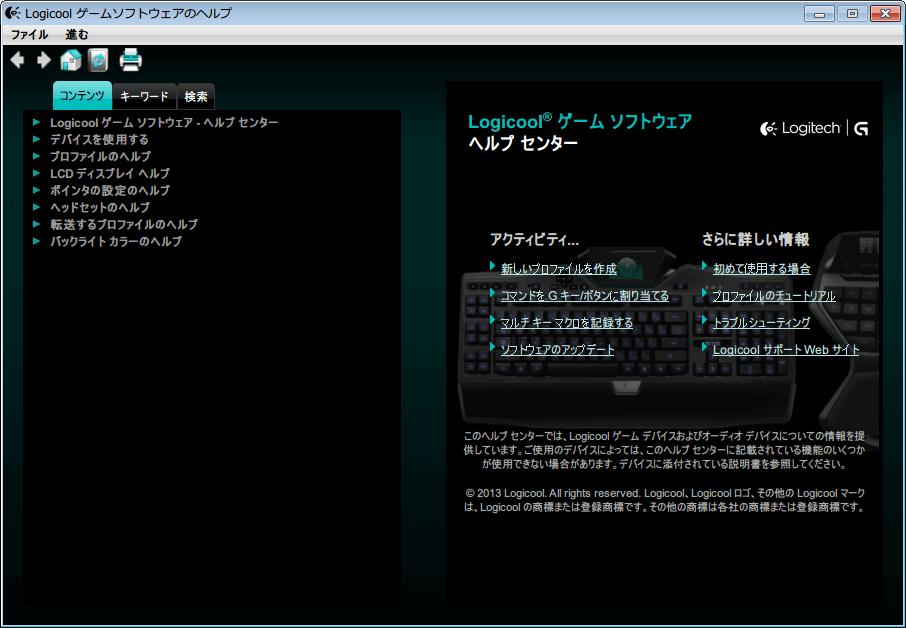 Logicool ゲーミングソフトウェア オンボードメモリ ヘルプ画面