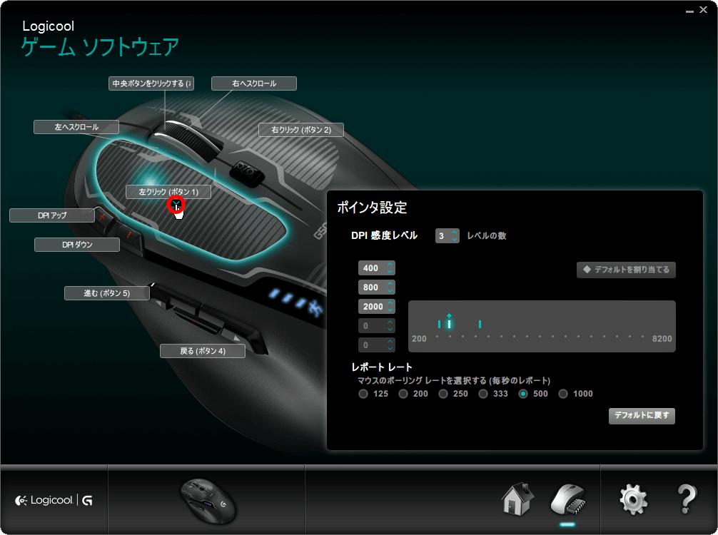 Logicool ゲーミングソフトウェア オンボードメモリ 左クリック(ボタン 1)