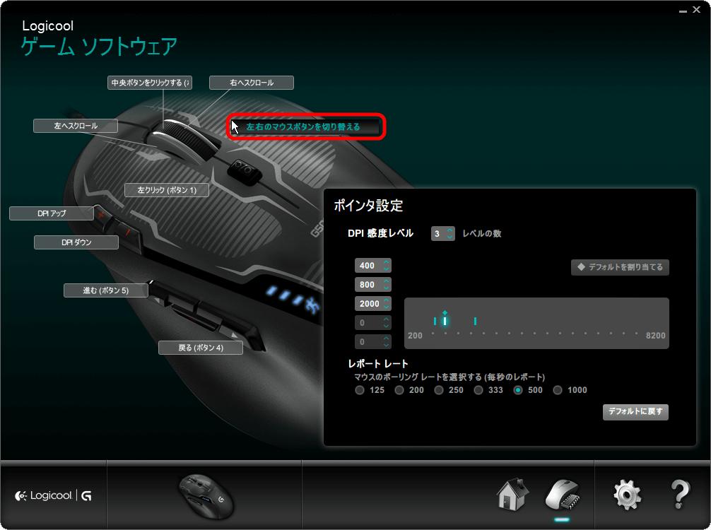 Logicool ゲーミングソフトウェア オンボードメモリ 右クリック (ボタン 2)
