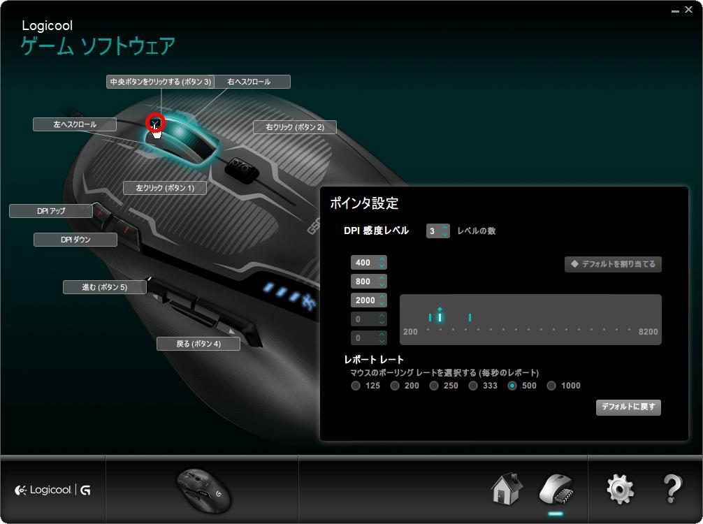 Logicool ゲーミングソフトウェア オンボードメモリ 中央ボタンをクリックする(ボタン 3)