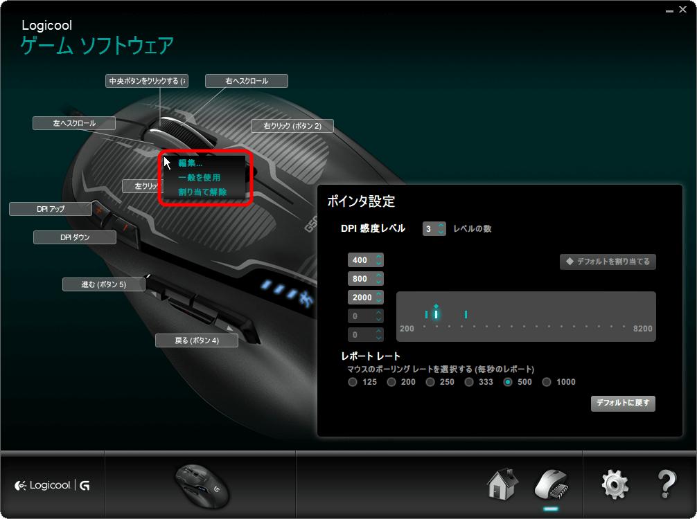 Logicool ゲーミングソフトウェア オンボードメモリ 左へスクロール