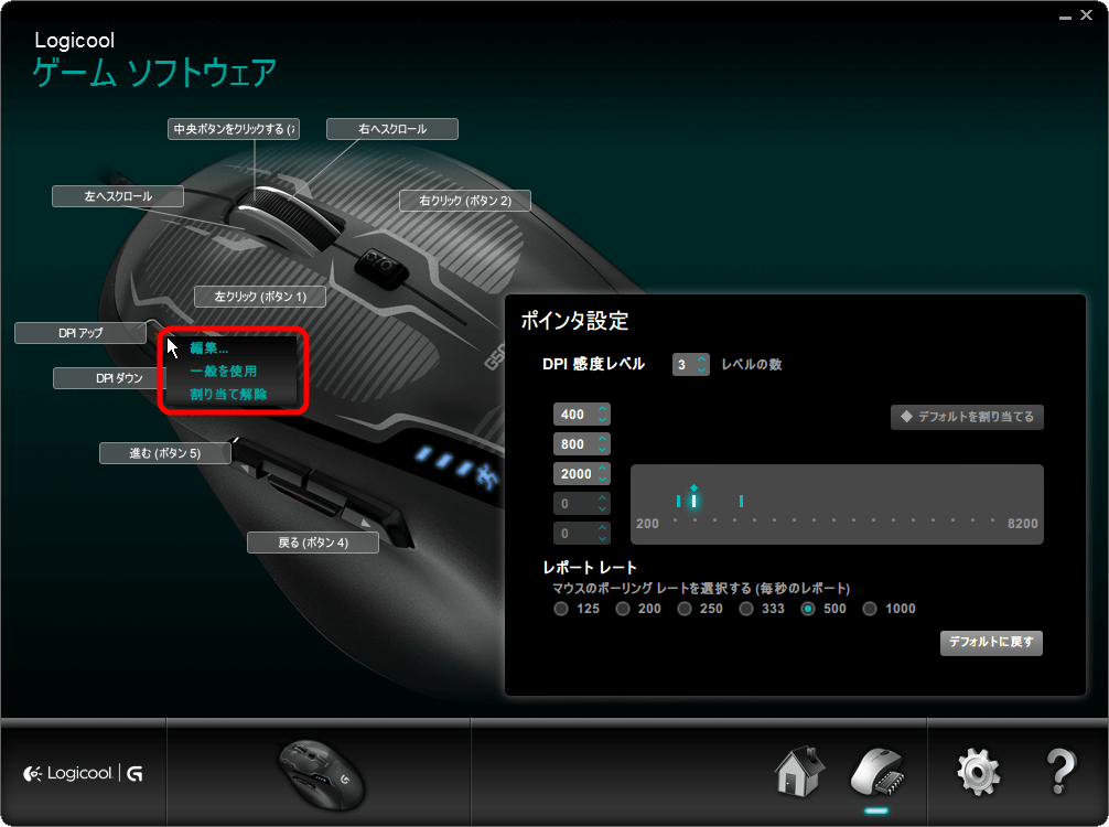 Logicool ゲーミングソフトウェア オンボードメモリ DPI アップボタン