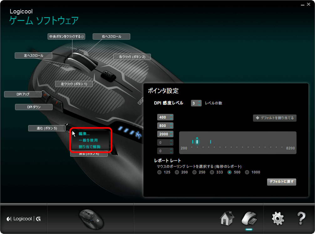 Logicool ゲーミングソフトウェア オンボードメモリ 進む (ボタン 5)
