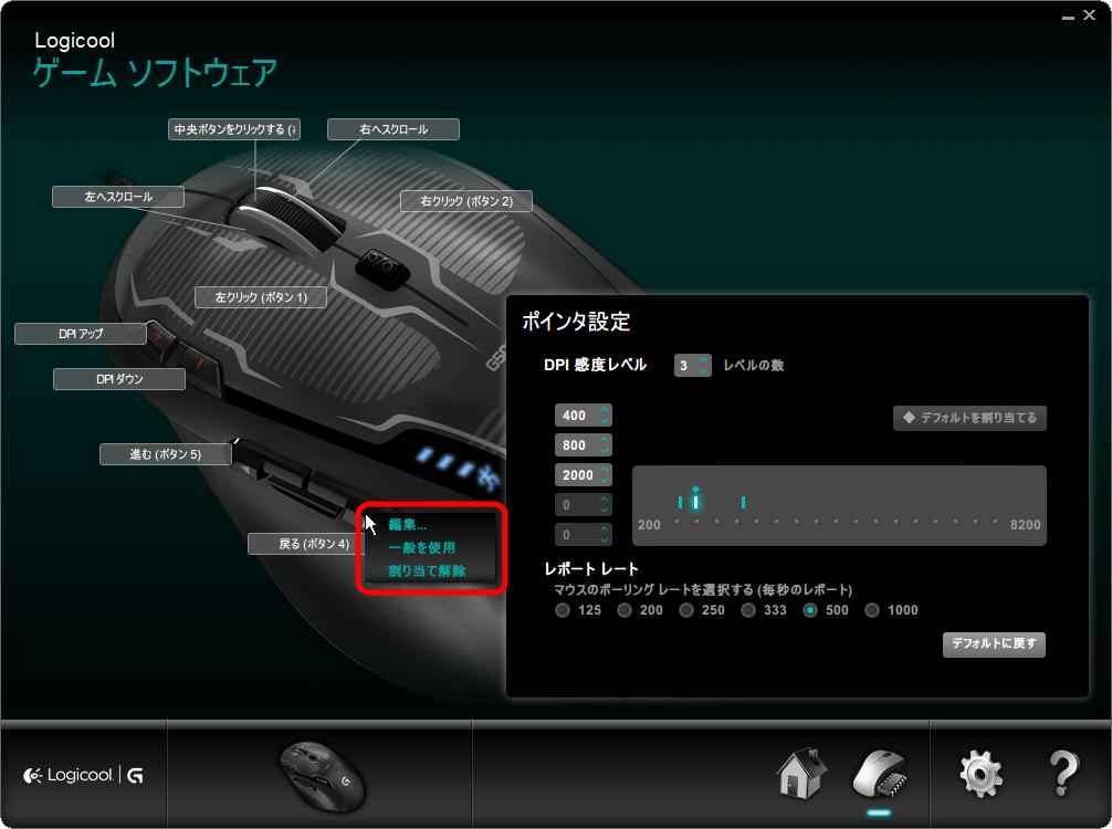 Logicool ゲーミングソフトウェア オンボードメモリ 戻る (ボタン 4)