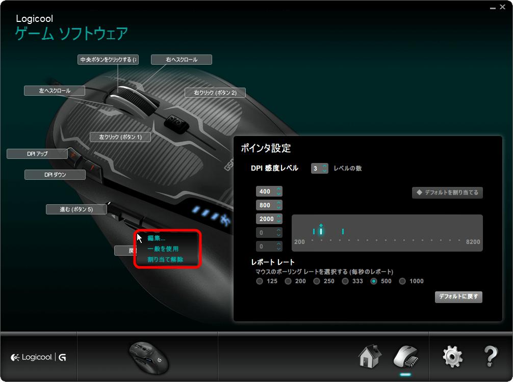 Logicool ゲーミングソフトウェア オンボードメモリ サイドボタン