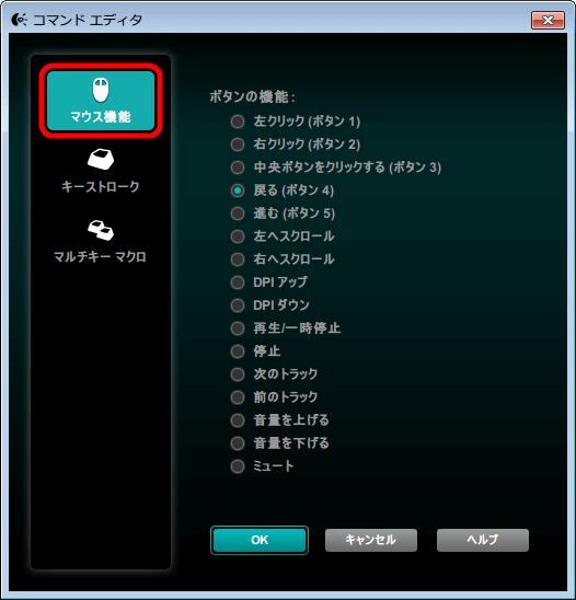 Logicool ゲーミングソフトウェア オンボードメモリ コマンドエディタ - マウス機能