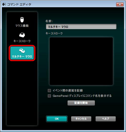 Logicool ゲーミングソフトウェア オンボードメモリ コマンドエディタ - マルチキー マクロ