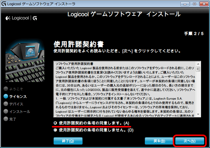 Logicool ゲーミングソフトウェア アップデートインストール