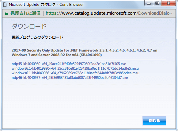 2017年9月 Security Only Update for .NET Framework 3.5.1, 4.5.2, 4.6, 4.6.1, 4.6.2, 4.7 on Windows 7 and Server 2008 R2 for x64 (KB4041090) ダウンロード