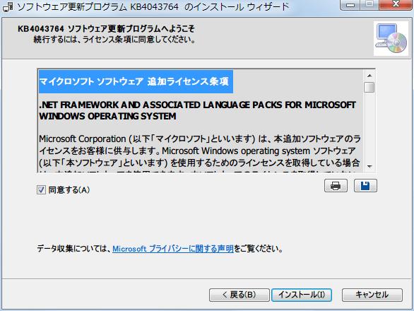 .NET Framework 4.6、4.6.1、4.6.2、および 4.7 セキュリティおよび品質ロールアップの更新プログラム 2017年10月 ndp46-kb4043764-x64_2a2c7a81cc9bdabcb5fec8552c6b7fcd1575d83b.exe インストール