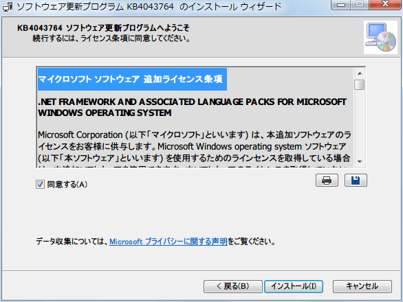 .NET Framework 4.6、4.6.1、4.6.2、および 4.7 セキュリティのみの更新プログラム 2017年10月 ndp46-kb4040957-x64_25f36953431af3abd007e23f44950bc9b46134d7.exe インストール