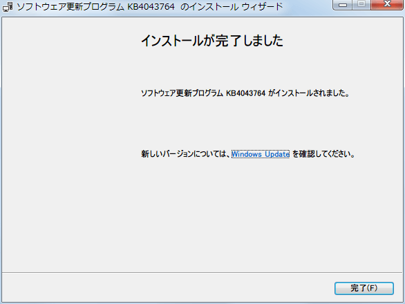 .NET Framework 4.6、4.6.1、4.6.2、および 4.7 セキュリティのみの更新プログラム 2017年10月 ndp46-kb4040957-x64_25f36953431af3abd007e23f44950bc9b46134d7.exe インストール、再起動なし