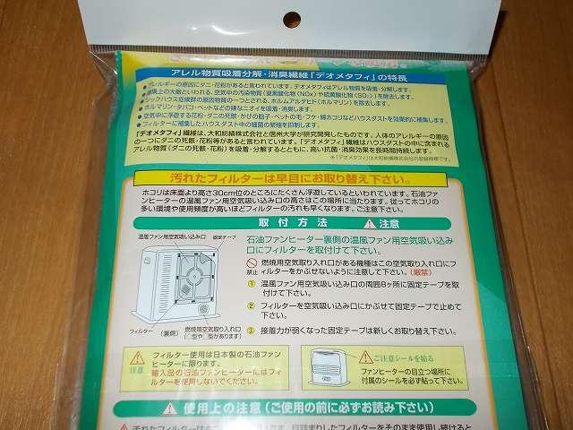 日本デンソー 石油ファンヒーター用 吸い込み口 フィルター デオメタフィ 5枚入 T-135 購入