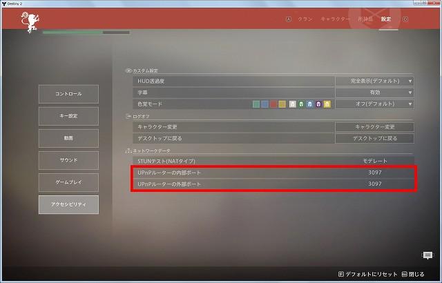 PC 版 Destiny 2 ネットワークデータ STUN テスト(NAT タイプ) モデレート、UPnP ルーターの内部・外部ポート 3097