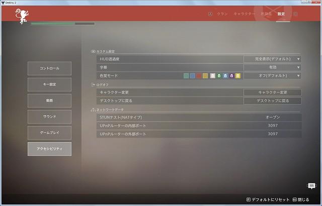 PC 版 Destiny 2 で STUN テスト(NAT タイプ) モデレートからオープンに変更する方法