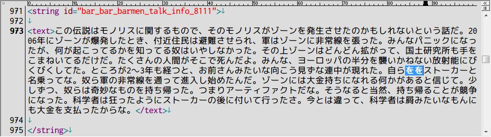 S.T.A.L.K.E.R Shadow of Chernobyl 日本語化済テキスト 2007年8月12日版(STALKER_JP_070812.zip) stable_dialogs_bar.xml、bar_bar_barmen_talk_info_8111 の重複日本語テキスト 「をを」 → 「を」 に変更