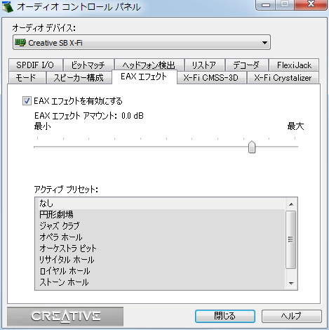 S.T.A.L.K.E.R Shadow of Chernobyl EAX On、devices Generic Hardware SB X-Fi Audio [B000]、EAX 2.0 extension: present、EAX 2.0 deferred: present、Creative オーディオコントロールパネル - EAX エフェクトアマウント設定 0.0dB