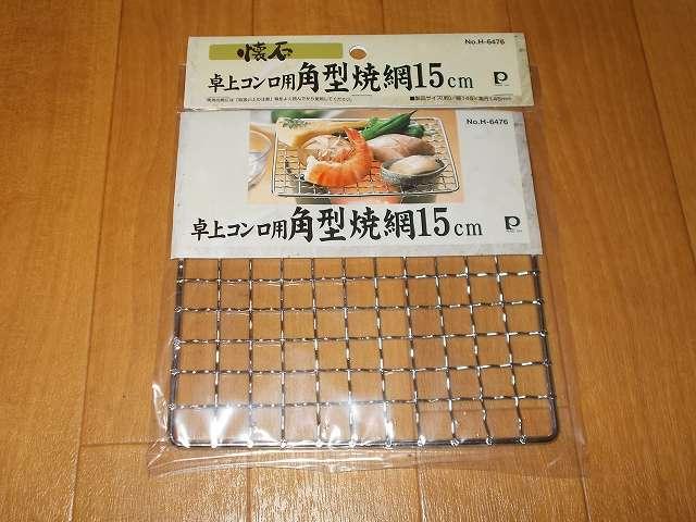 イワタニ カセットフー エコプレミアム CB-ECO-PRW の五徳(ごとく)に小さい鍋を置くために購入したパール金属 懐石 卓上コンロ用 焼網 15cm H-6476(鉄・クロムめっき)