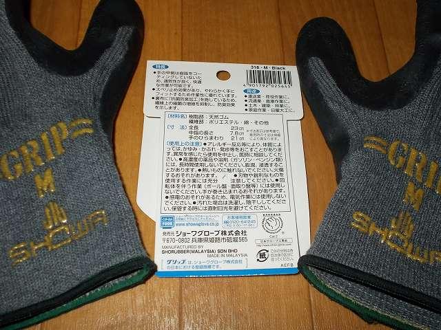 背抜き手袋のロングセラー 「グリップ」 シリーズ 肌ざわりが良くなめらかな風合い No.318 グリップカーボン 購入