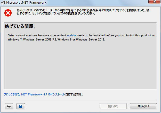 Windows Update 以外でダウンロードした .NET Framework 4.7 インストーラーファイルでインストールしようとした場合、d3dcompiler.dll がインストールされていないとセットアップでブロックされて .NET Framework 4.7 インストールが続行できない