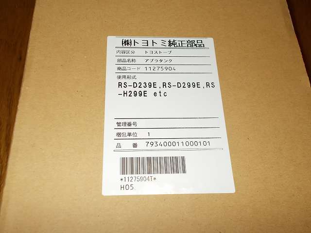トヨトミ 油タンク RS-D239E 用 11275904 購入