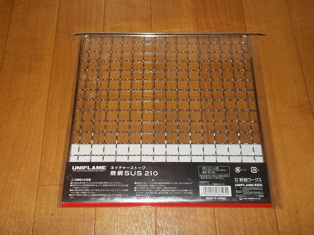 イワタニ カセットフー エコプレミアム CB-ECO-PRW の五徳(ごとく)に小さい鍋を置くために購入したユニフレーム ネイチャーストーブ焼き網 SUS210 21cm 角 材質:ステンレス鋼