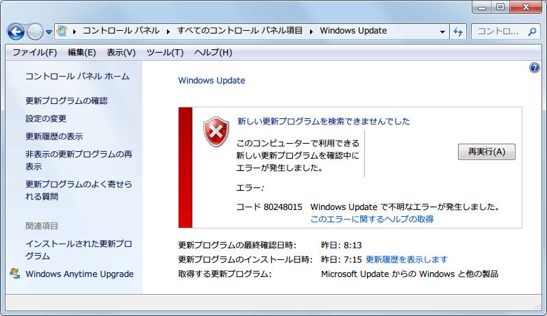 2017年12月4日に 「新しい更新プログラムを検索できませんでした このコンピューターで利用できる新しい更新プログラムを確認中にエラーが発生しました エラー:コード 80248015 Windows Update で不明なエラーが発生しました。」 と表示されてしまい Windows Update ができないトラブルが発生。authcab.cab 内にある Authorization.xml の ExpiryDate(2017-12-03T11:59:25.5067616-08:00) が原因?
