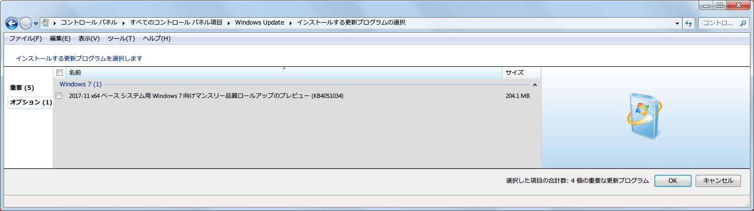 Windows 7 64bit Windows Update オプション 2017年11月分リスト
