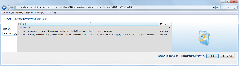Windows 7 64bit Windows Update オプション 2017年10月分リスト