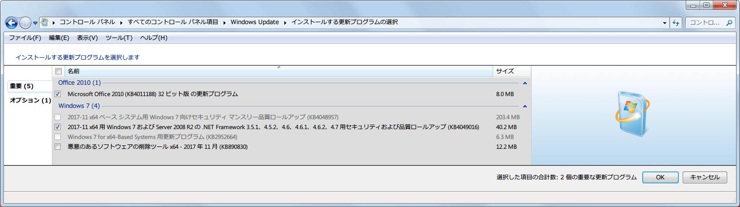 Windows 7 64bit Windows Update 重要 2017年11月分リスト KB4048957 KB2952664 非表示