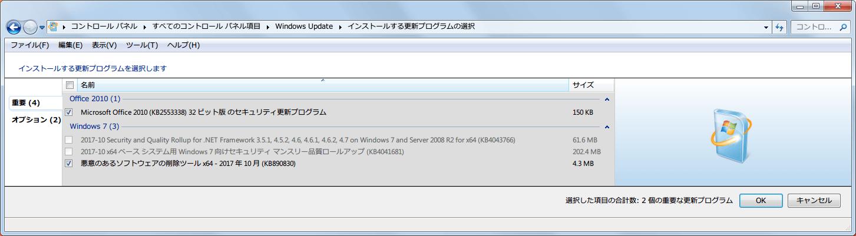 Windows 7 64bit Windows Update 重要 2017年10月分リスト KB4043766、KB4041681 非表示