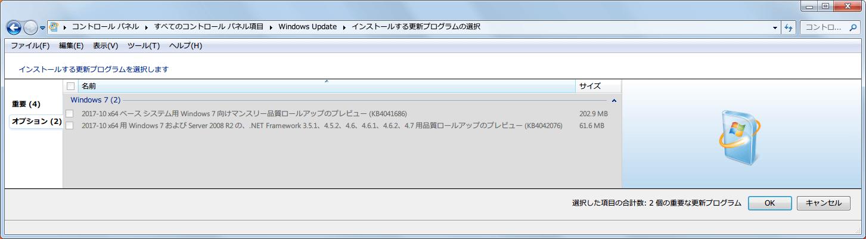Windows 7 64bit Windows Update オプション 2017年10月分リスト KB4041686、KB4042076 非表示