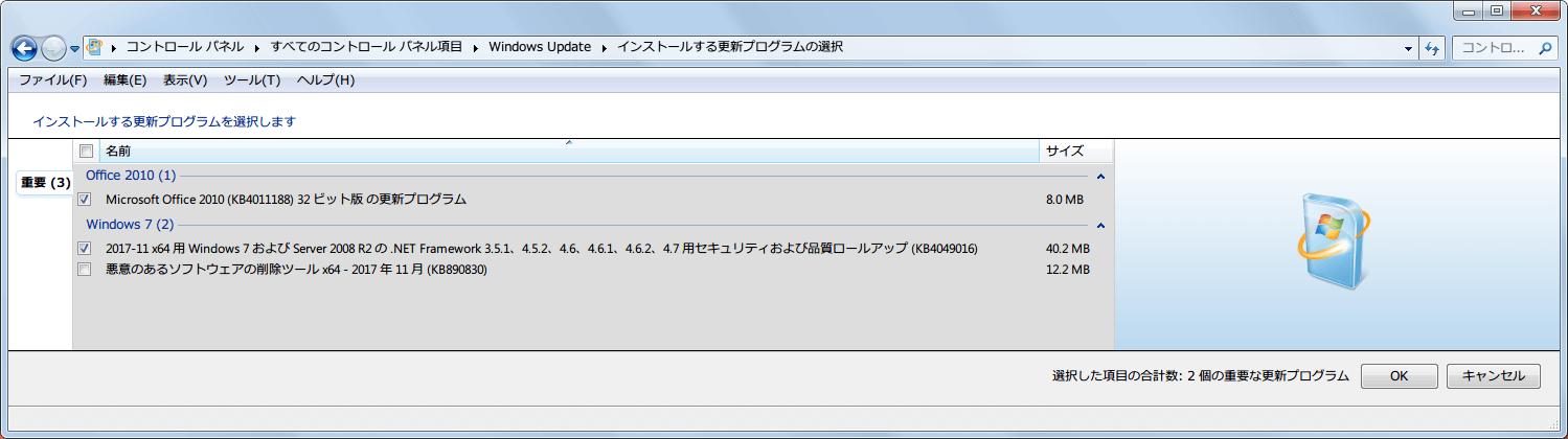 Windows 7 64bit Windows Update 重要 2017年11月公開分更新プログラム(重要)インストール