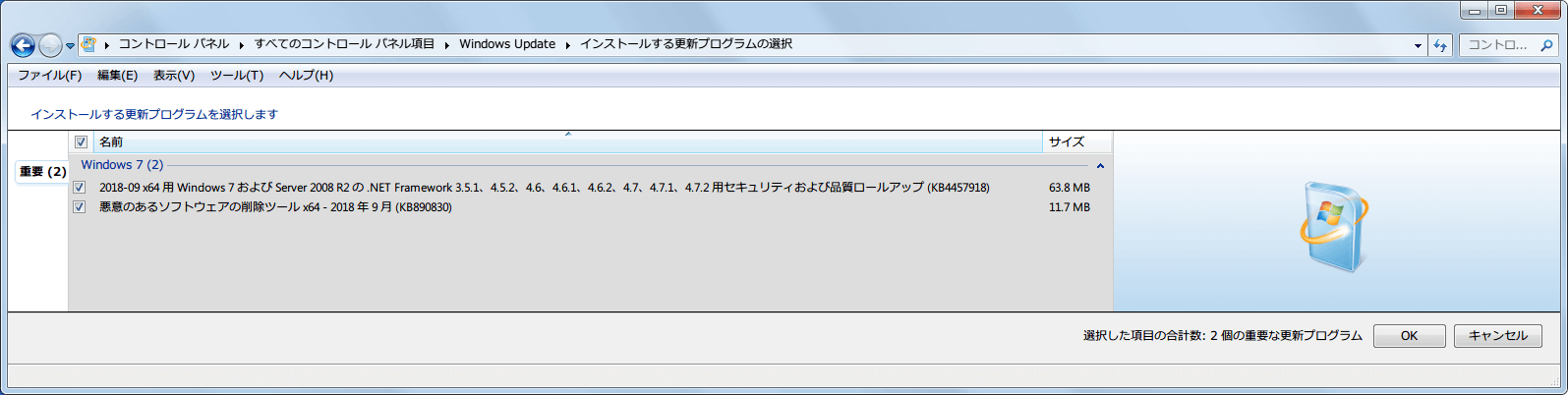 Windows 7 64bit Windows Update 重要 2018年9月公開分更新プログラム(重要)インストール