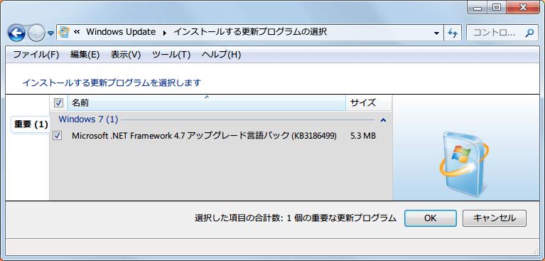 Windows Update .NET Framework 4.7(KB3186497) インストール後に表示された .NET Framework 4.7 言語パック(KB3186499)