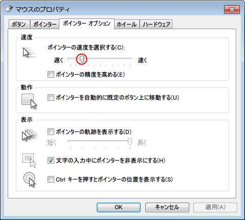 Widnows 7 コントロールパネル マウスのプロパティ ポインターオプションタブ、ポインターの速度