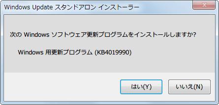 d3dcompiler_47.dll コンポーネント用更新プログラム(KB4019990) インストール
