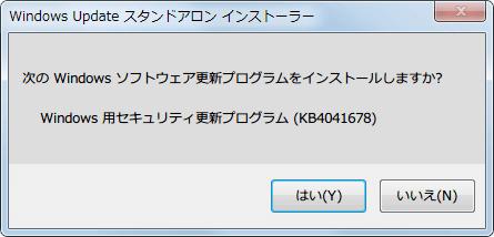 2017年10月 x64 ベース システム用 Windows 7 向けセキュリティのみの品質更新プログラム (KB4041678) windows6.1-kb4041678-x64_f55123caaf35a98d2056dc81a5d4a185f148601a.msu インストール、再起動あり