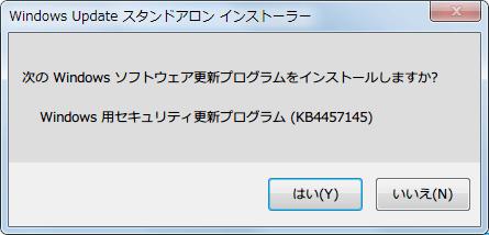 2018年9月 x64 ベース システム用 Windows 7 向けセキュリティのみの品質更新プログラム (KB4457145) windows6.1-kb4457145-x64_b9404d9790106da7b6ee732a406f9d15a1b5242e.msu インストール、再起動あり