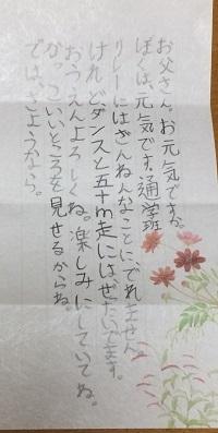 20171016_手紙