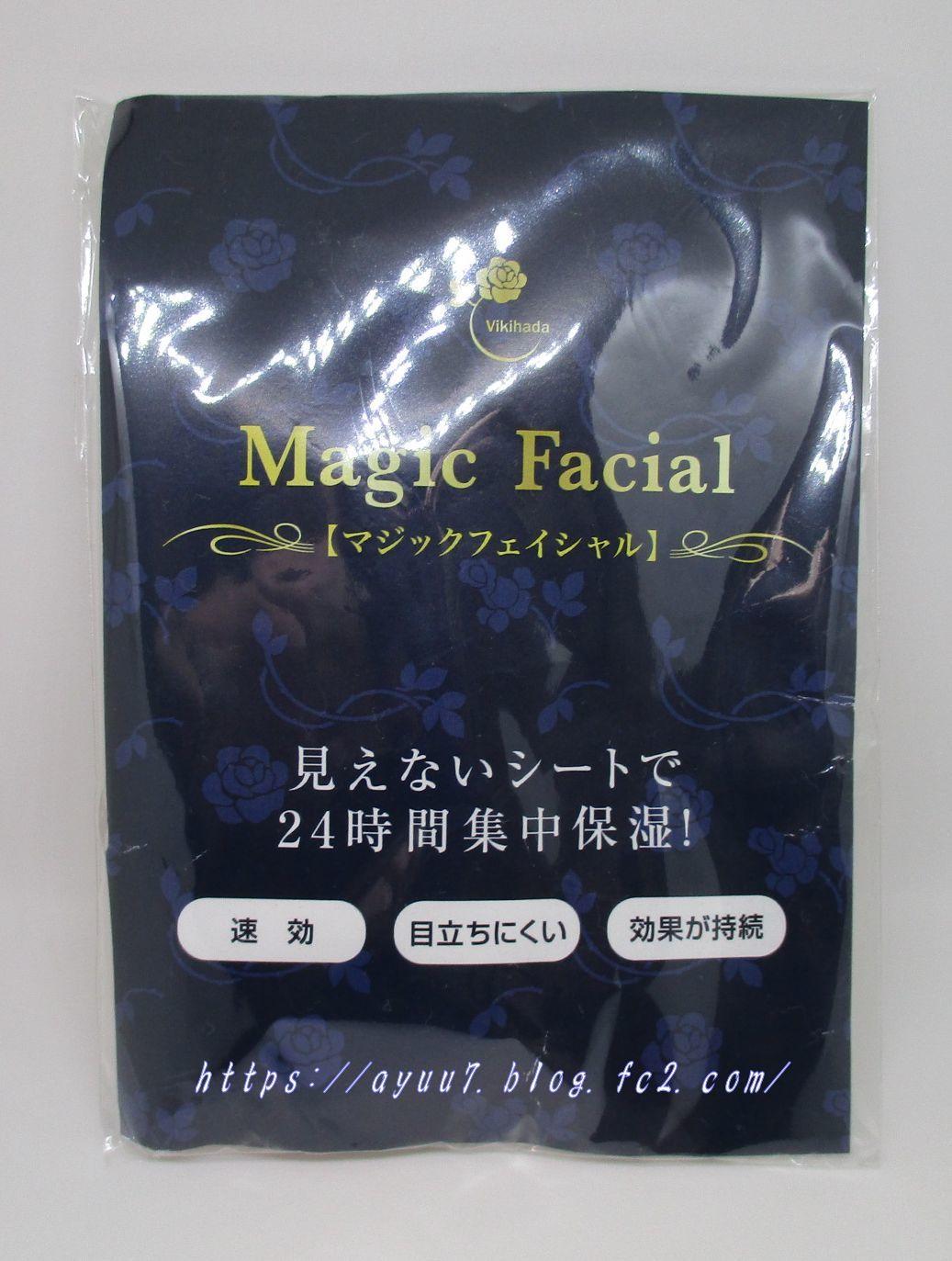 magicfac.jpg