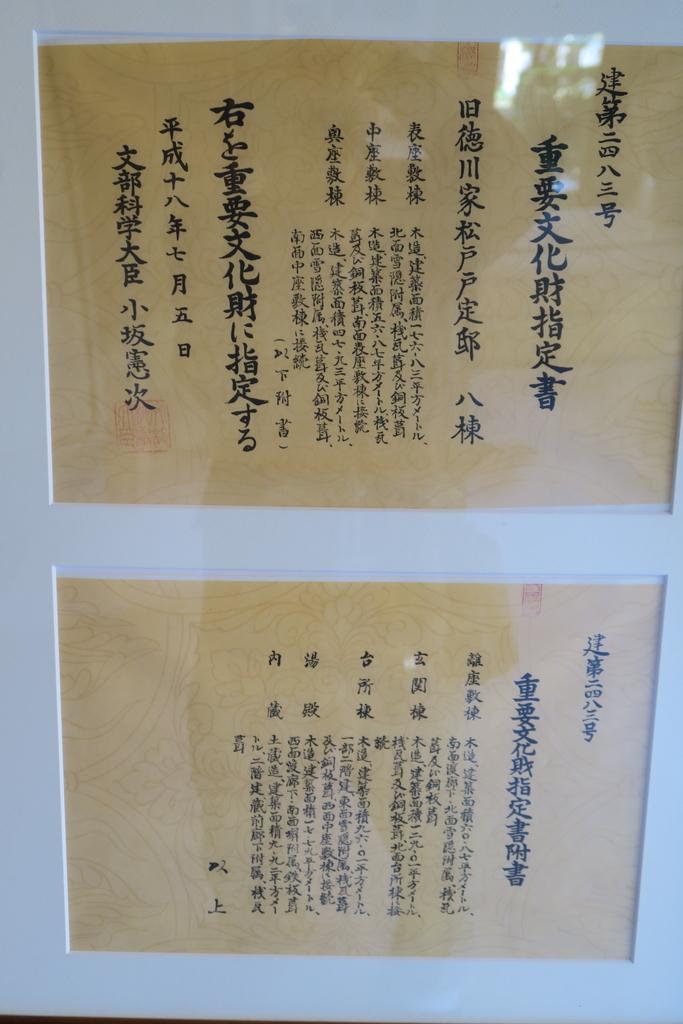 文化財指定書