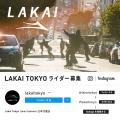 Lakai-Tokyo-Rider-募集