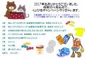 くじ引きキャンペーン2017