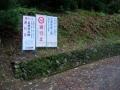 171210金蔵寺方面は通行止め