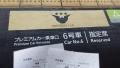 171119京阪特急のプレミアムカーを試してみる