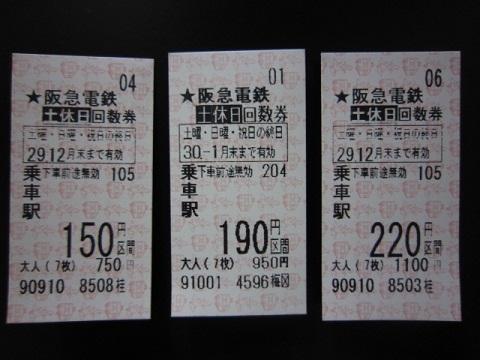 hk-ticket-11.jpg
