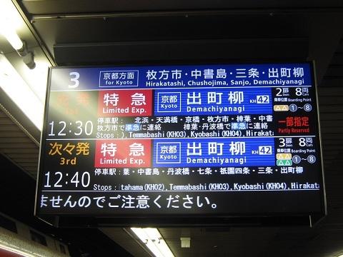 kh-yodoyabashi14.jpg