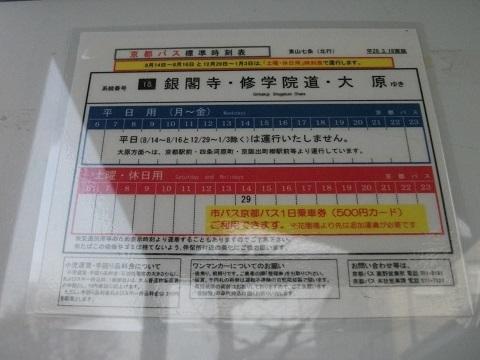 ktbus-higashiyama-1.jpg