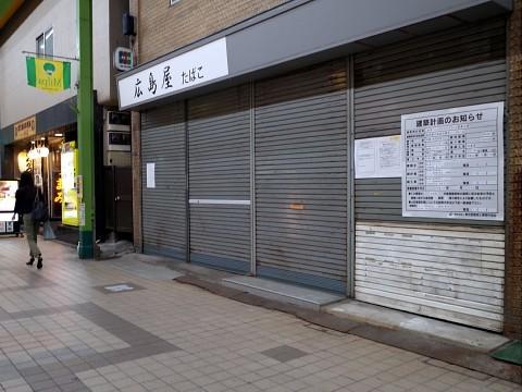 hakuanmaguro18.jpg